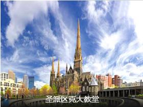 【澳大利亚】畅爽海陆空澳大利亚8日之旅 北京起止 长沙转机