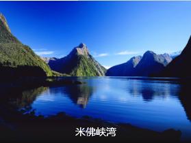 <新西兰自驾>探索新西兰 新西兰南岛深度自驾9日 全程领队陪同 无购物无自费