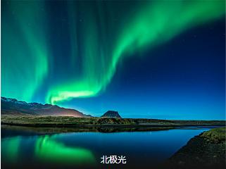 【北欧+冰岛】邂逅北欧四国+冰岛12日 寻猎北极光&冰岛双温泉&北欧四国