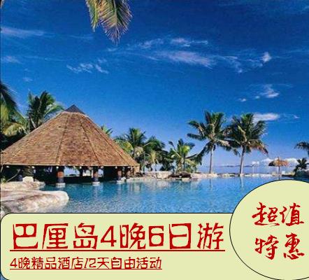 <限时秒杀>极致巴厘岛4晚6日游 4晚精品酒店 2天自由活动