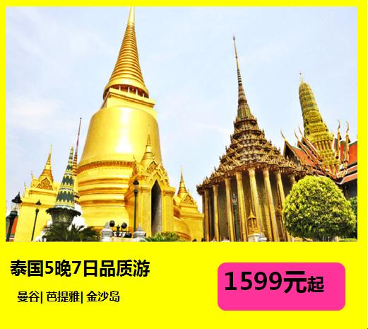 <超值泰国>曼谷+芭提雅+金沙岛5晚7日游 五星酒店住宿 价格透明