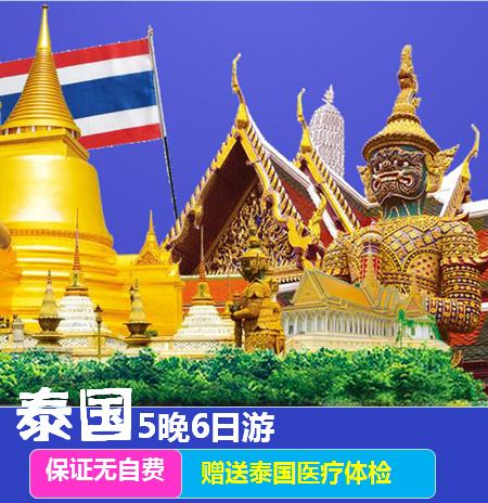 <大众产品>泰国传奇之旅6日游 无自费 金牌产品