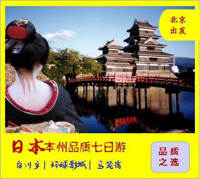 <品质>日本本州7日游  游览白川乡 马笼宿  一整天大阪环球影城
