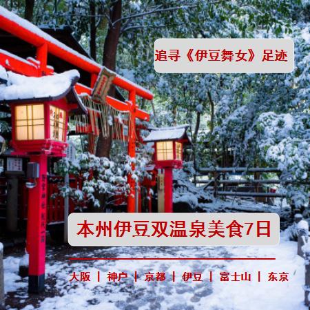 <邂逅伊豆>日本本州双温泉7日游 国航直飞 名古屋往返 追寻《伊豆舞女》足迹