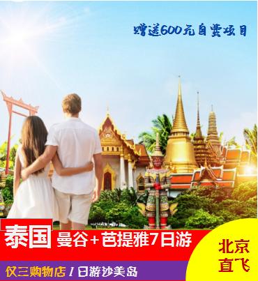 <大众产品>口碑泰国7日游 仅三站购物 日游沙美