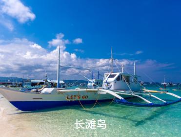 <4晚6日>长滩岛4晚6日半自助游 舒适酒店 北京直飞卡里波机场 含接送机