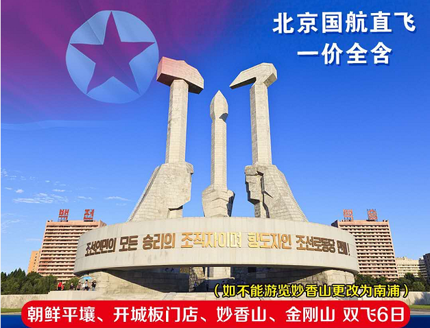 <国航直飞>北京国航直飞平壤双飞6日游  平壤 三八线、三日浦、金刚山